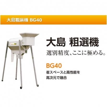 BG-40-1.JPG