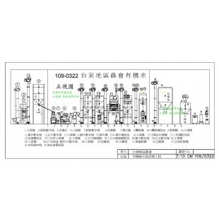 地區農會-  有機米CAD-109-0322 -正視圖-23-1.jpg