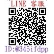 普鉅國際LINE-客服-1.jpg